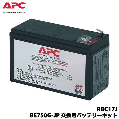 送料無料 在庫僅少 APC RBC17J 新商品 BE725JP交換用バッテリキット BE750M2JP BE750GJP 往復送料無料