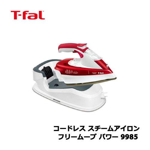 T-FAL(ティファール)/FV9985J0 [T-fal フリームーブ パワー 9985]