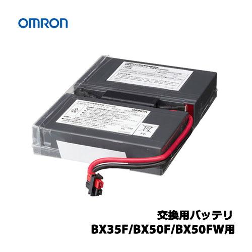 送料無料 贈物 在庫あり オムロン BXB50F 宅送 交換用バッテリ