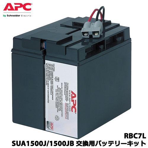 APC RBC7L [SUA1500J/SUA1500JB交換用バッテリキット]