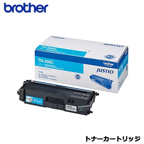 ブラザー TN-396C [トナーカートリッジ (シアン)]【純正品】