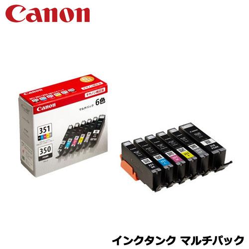 送料無料 世界の人気ブランド 在庫あり Canon キヤノン BCI-351+350 6MP CANON純正 マルチパック インクカートリッジ インクタンク 人気激安 標準