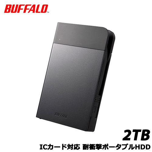 HD-PZN2.0U3-B [ICカード対応 耐衝撃 ポータブルHDD 2TB ブラック]