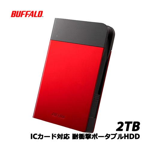 HD-PZN2.0U3-R [ICカード対応 耐衝撃 ポータブルHDD 2TB レッド]