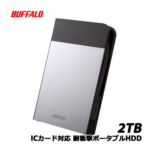 HD-PZN2.0U3-S [ICカード対応 耐衝撃 ポータブルHDD 2TB シルバー]
