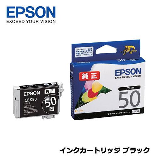 在庫あり 直送商品 エプソン ICBK50 純正品 インクカートリッジ お得 ブラック