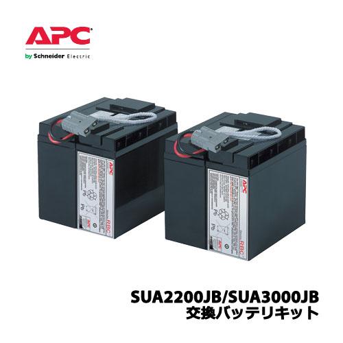RBC55J [SUA2200JB/SUA3000JB 交換用バッテリキット]