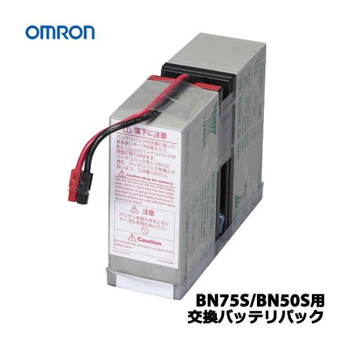 オムロン BNB75S [交換用バッテリパック(BN75S/BN50S用)]