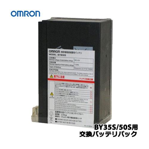 送料無料 在庫あり オムロン BYB50S BY35S 交換用バッテリーパック 国内送料無料 50S用 ブランド品