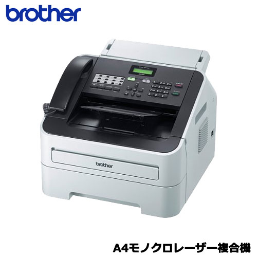 ブラザー FAX-2840 [A4モノクロレーザー複合機 JUSTIO 20PPM/FAX/ADF/受話器]