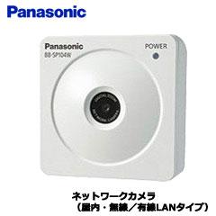パナソニック BB-SP104W [ネットワークカメラ(屋内・無線/有線LANタイプ)]