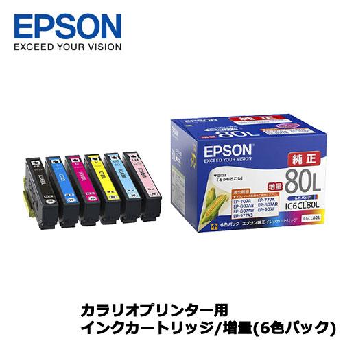 送料無料 在庫あり エプソン IC6CL80L 春の新作シューズ満載 インクカートリッジ 増量 カラリオプリンター用 6色パック 人気ブランド