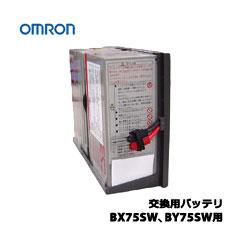 オムロン BXB75S [交換用バッテリ]