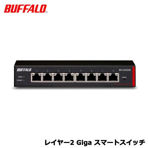 バッファロー/BS-GS2008 [レイヤー2 Giga スマートスイッチ 8ポート]