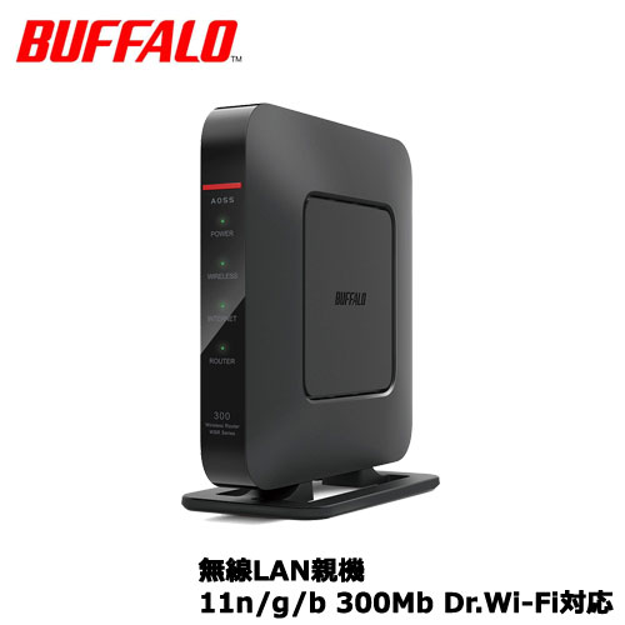 送料無料 在庫あり バッファロー 正規店 AirStation WSR-300HP 無線LAN親機 300Mb b g Dr.Wi-Fi対応 限定品 11n