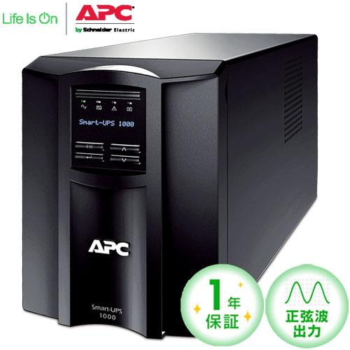 APC Smart-UPS 1000 LCD 100V SMT1000J E [1年保証モデル]【無停電電源装置】