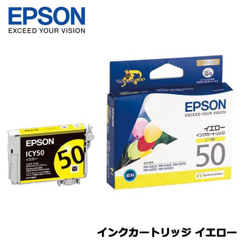 人気急上昇 日時指定 在庫あり エプソン ICY50 純正品 イエロー インクカートリッジ