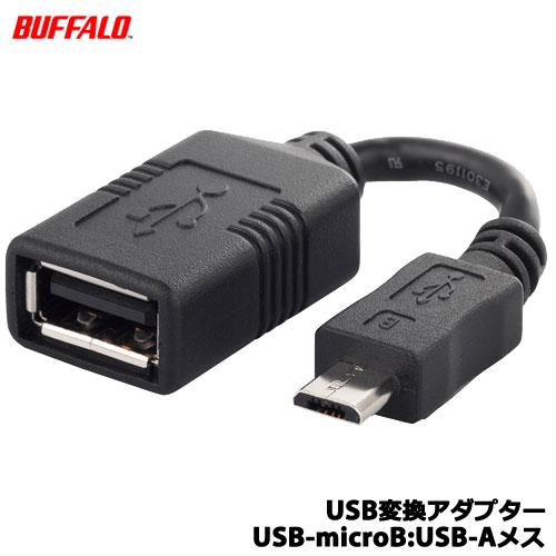 スーパーセール期間限定 在庫あり バッファローコクヨサプライ 別倉庫からの配送 BSMPC11C01BK USB変換アダプター USB-microB:USB-Aメス ブラック