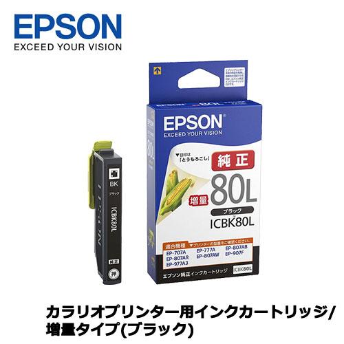 在庫あり エプソン ランキングTOP5 ICBK80L カラリオプリンター用 ブラック 純正品 増量タイプ インクカートリッジ 国内正規総代理店アイテム