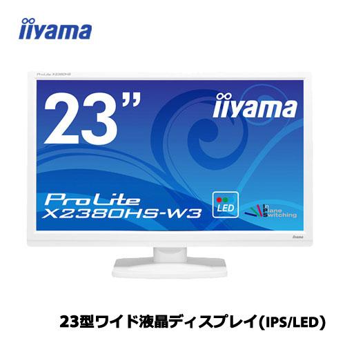 イーヤマ ProLite [23型ワイド液晶ディスプレイ X2380HS-W3 ホワイト]