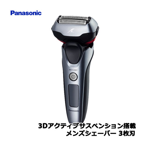 Panasonic(パナソニック)/LAMDASH ES-LT5A-H [メンズシェーバー ラムダッシュ (グレー) 3枚刃]
