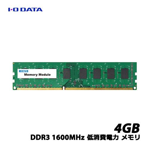 送料無料 在庫あり アイオーデータ DY1600-H4G EC 4GB DDR3-1600 PC3-12800 正規取扱店 対応メモリー低消費電力モデル お金を節約