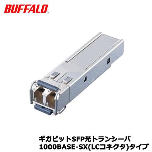 バッファロー BS-SFP-GSR [ギガビット SFP光トランシーバ 1000BASE-SX]