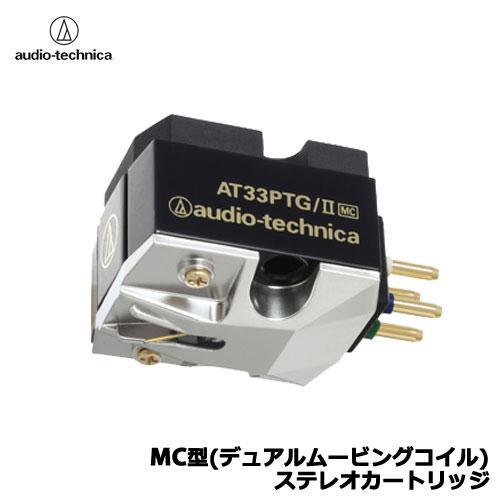 オーディオテクニカ AT33PTG/2 [MC型(デュアルムービングコイル)ステレオカートリッジ]