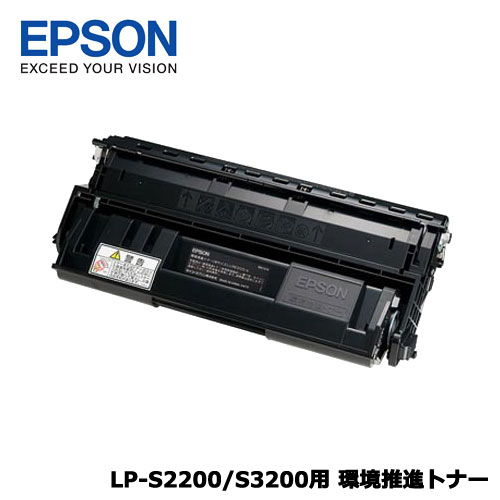 エプソン LPB3T25V [LP-S2200/S3200用 環境推進トナー]