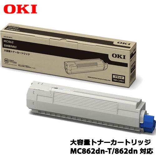 沖データ TNR-C3PK2 [トナーカートリッジ ブラック(大容量) MC862dn-T/862dn用]純正品