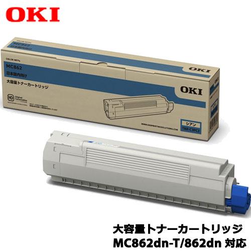 沖データ TNR-C3PC2 [トナーカートリッジ シアン(大容量) MC862dn-T/862dn用]