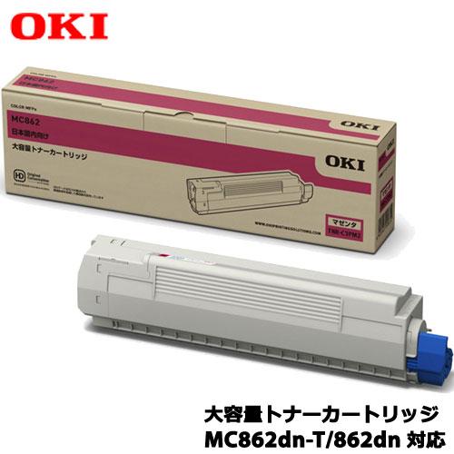 沖データ TNR-C3PM2 [トナーカートリッジ マゼンタ(大容量) MC862dn-T/862dn用]純正品