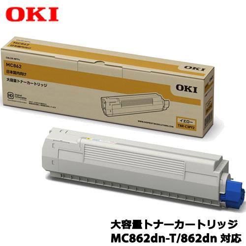 沖データ TNR-C3PY2 [トナーカートリッジ イエロー(大容量) MC862dn-T/862dn用]純正品