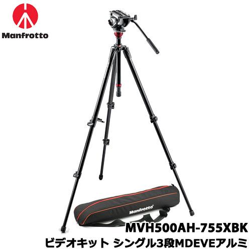 マンフロット ビデオキット シングル3段MDEVEアルミ MVH500AH-755XBK