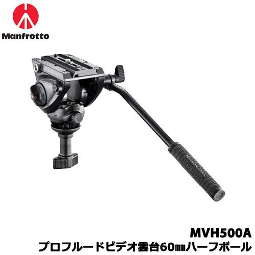 マンフロット プロフルードビデオ雲台60mmハーフボール MVH500A