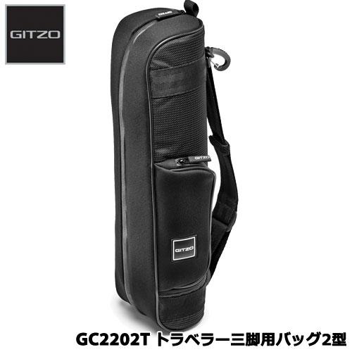 GITZO GC2202T [トラベラー三脚用バッグ2型]