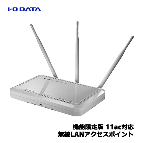 アイオーデータ WHG-AC1750AL [機能限定版11ac対応無線LANアクセスポイント]