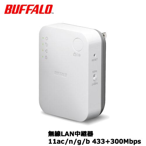 送料無料 在庫僅少 期間限定の激安セール バッファロー WEX-733DHP 無線LAN中継器 11ac g b 433+300Mbps 誕生日プレゼント n