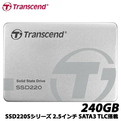 チープ 送料無料 在庫僅少 トランセンド TS240GSSD220S 240GB TLC搭載 アルミ筐体 正規店 SSD220Sシリーズ SATA3 2.5インチ