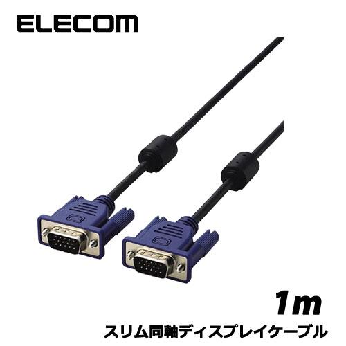 在庫僅少 ELECOM エレコム CAC-10BK スリム同軸ディスプレイケーブル D-Sub15pin ファッション通販 オス ミニ 1.0m オス-D-Sub15pin 新発売