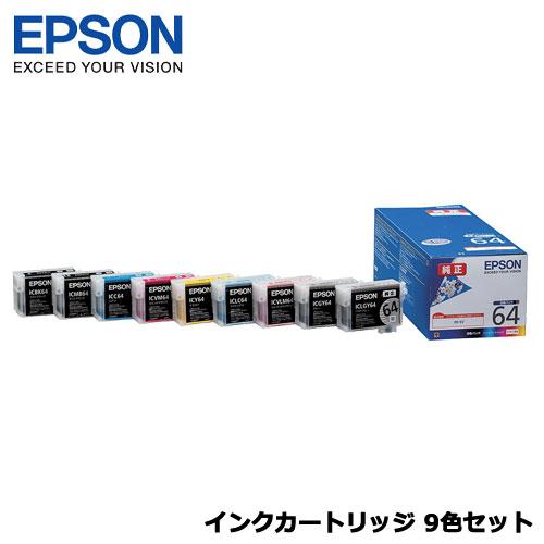 エプソン IC9CL64 [PX-5V用インクカートリッジ 9色セット]
