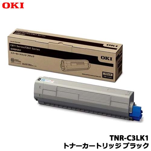 沖データ TNR-C3LK1 [トナーカートリッジ ブラック (C841dn/C811dn)]純正品