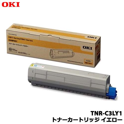 沖データ TNR-C3LY1 [トナーカートリッジ イエロー (C841dn/C811dn)]純正品