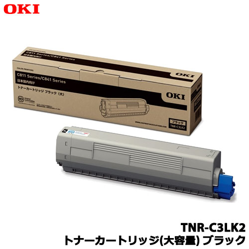 沖データ TNR-C3LK2 [トナーカートリッジ(大) ブラック (C841dn/C811dn)]純正品