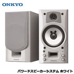 オンキョー GX-70HD2(W) [WAVIO パワードスピーカーシステム ホワイト]