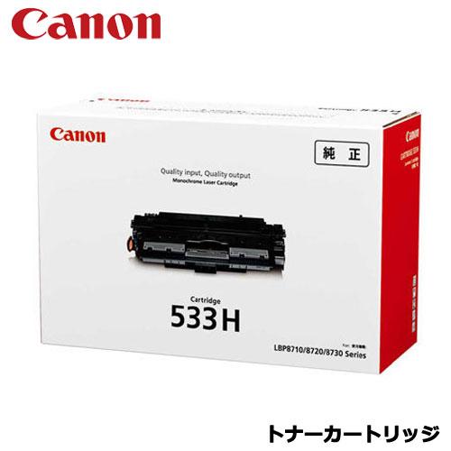 キヤノン CRG-533H [8027B002 トナーカートリッジ533H 大容量]【CANON純正 トナーカートリッジ】