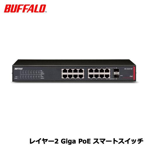 バッファロー BS-GS2016P [レイヤー2 Giga PoE スマートスイッチ 16ポート]