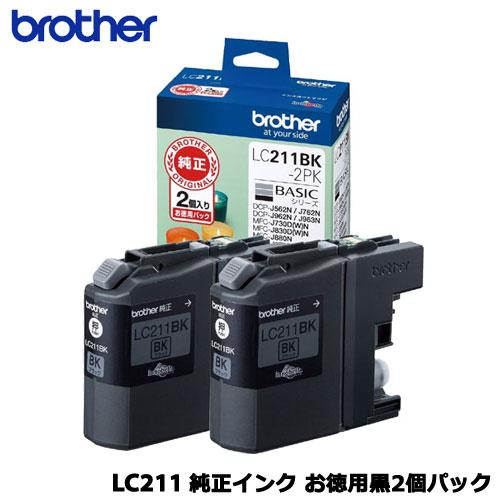 在庫あり brother 内祝い ブラザー LC211BK-2PK お徳用黒2個パック 純正品 日時指定 インクカートリッジ