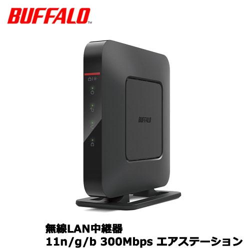 送料無料 在庫僅少 バッファロー WEX-G300 無線LAN中継器 エアステーション g 300Mbps b 毎日激安特売で 安値 営業中です 11n