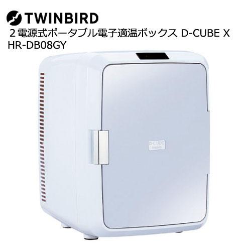 TWINBIRD(ツインバード) HR-DB08GY [2電源式ポータブル電子適温ボックスD-CUBE X]